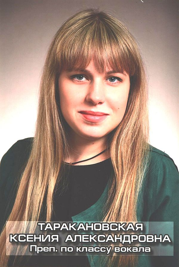 Таракановская Ксения Александровна