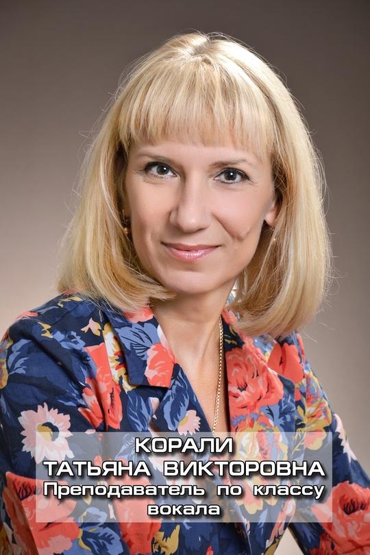 Корали Татьяна Викторовна